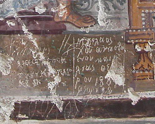 DSCN0251 Eglise, mur extérieur, Annonce, graffiti en Grec