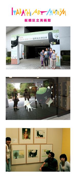 itabashi art museum in tokyo