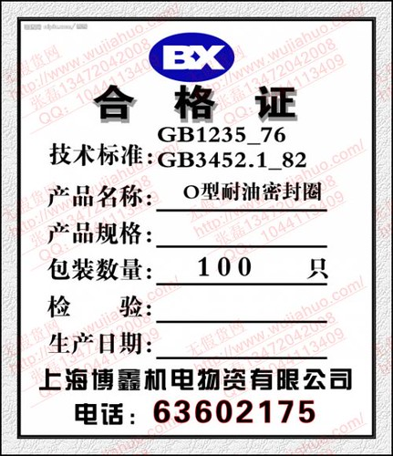 北京复合肥设备防伪合格证吊牌