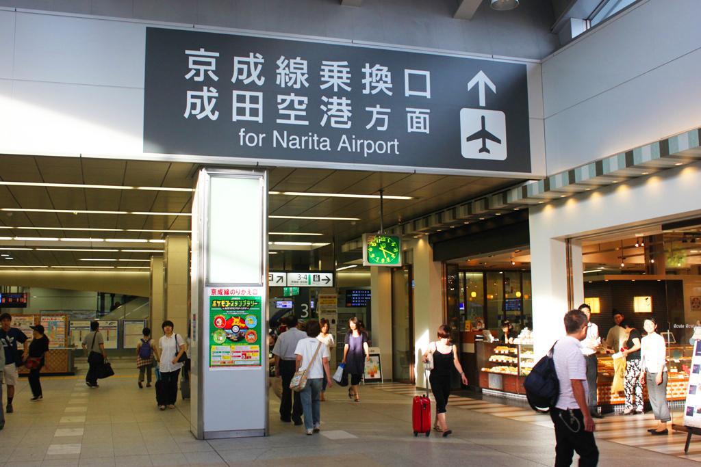 Narita Sky Access (2)