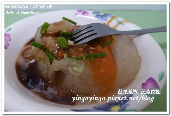 苗栗苑裡_茂焱肉圓990808_R0014154