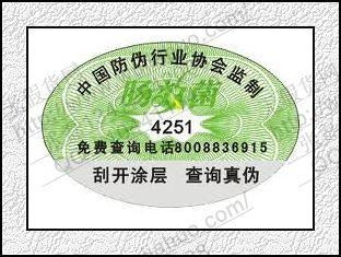 无假货网提供天狮保健品防伪标签1