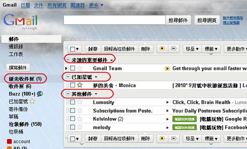 gmailprioritybox-04