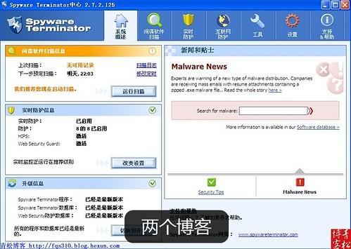 小心电脑有奸细:免费反间谍 Spyware Terminator 多国语言版下载[包括简体中文] | 爱软客