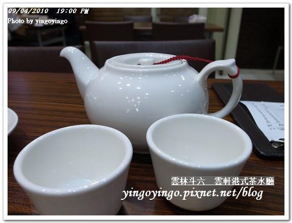 雲軒港式茶水廳990904_R0014667