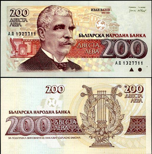 200 Leva Bulharsko 1992, P103