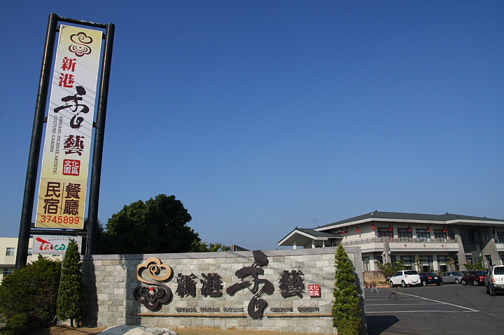 嘉義新港香藝文化園區057