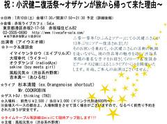 2010年7月10日(土)@赤坂ライブカフェ:SaLa / 祝:小沢健二復活祭〜オザケンが旅から帰って来た理由〜