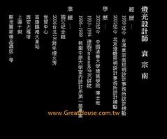 原風景:燈光設計師-袁宗南