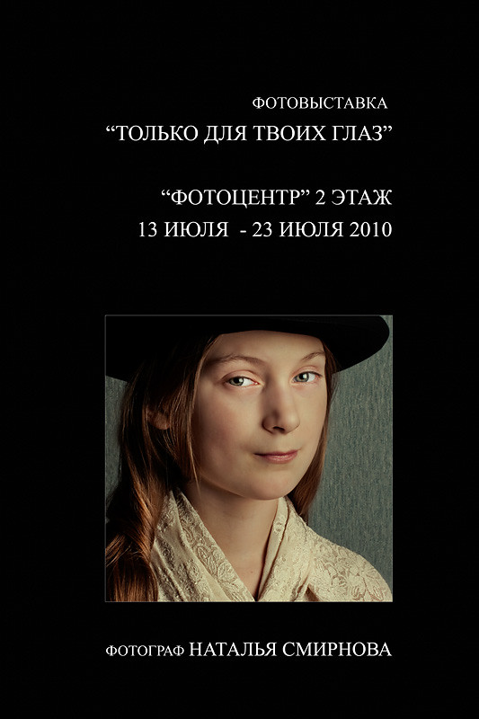 """My solo exhibition held in Moscow on Gogol Boulevard, Building 8, in the """"Photo Center"""" from 13 to 23 July"""