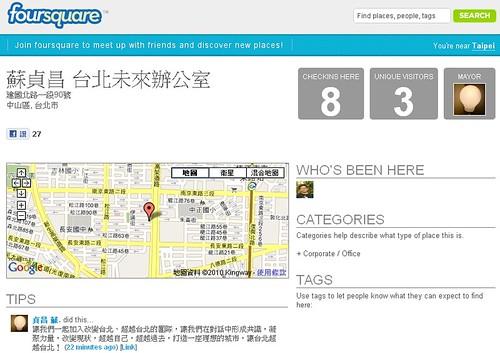 蘇貞昌開始玩Foursquare