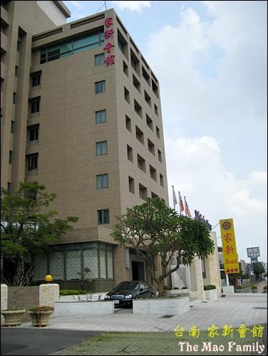 台南 家新會館