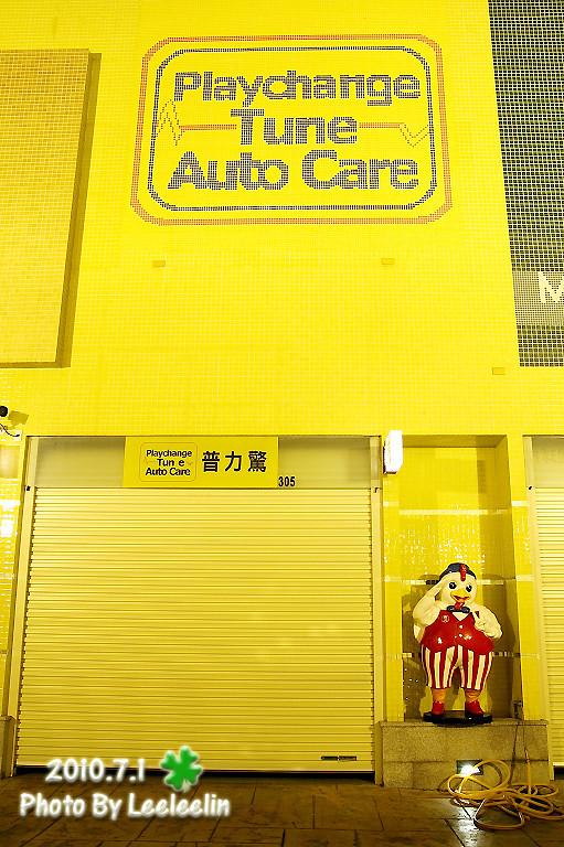 第8月台旅店|第八月台汽車旅館|彰化住宿|台灣山寨版商店街在這裡