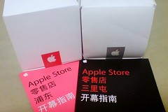 apple store opening guide and gift (kreep) Tags: apple shanghai beijing applestore opening pudong tee ifc sanlitun