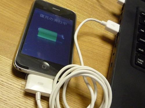 iPhone 復元中