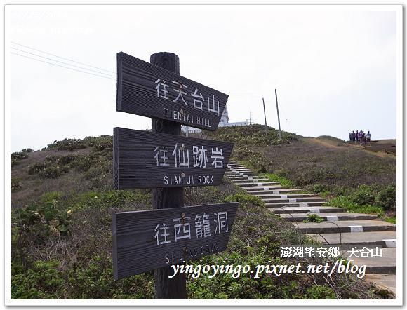 澎湖之旅_望安鄉(天台山)990425_R001577