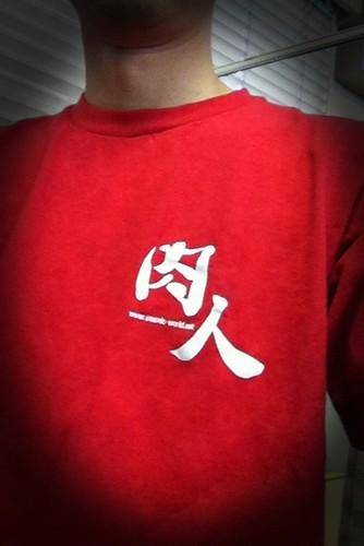 肉人Tシャツ