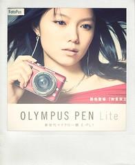 宮崎あおい x Olympus E-PL1