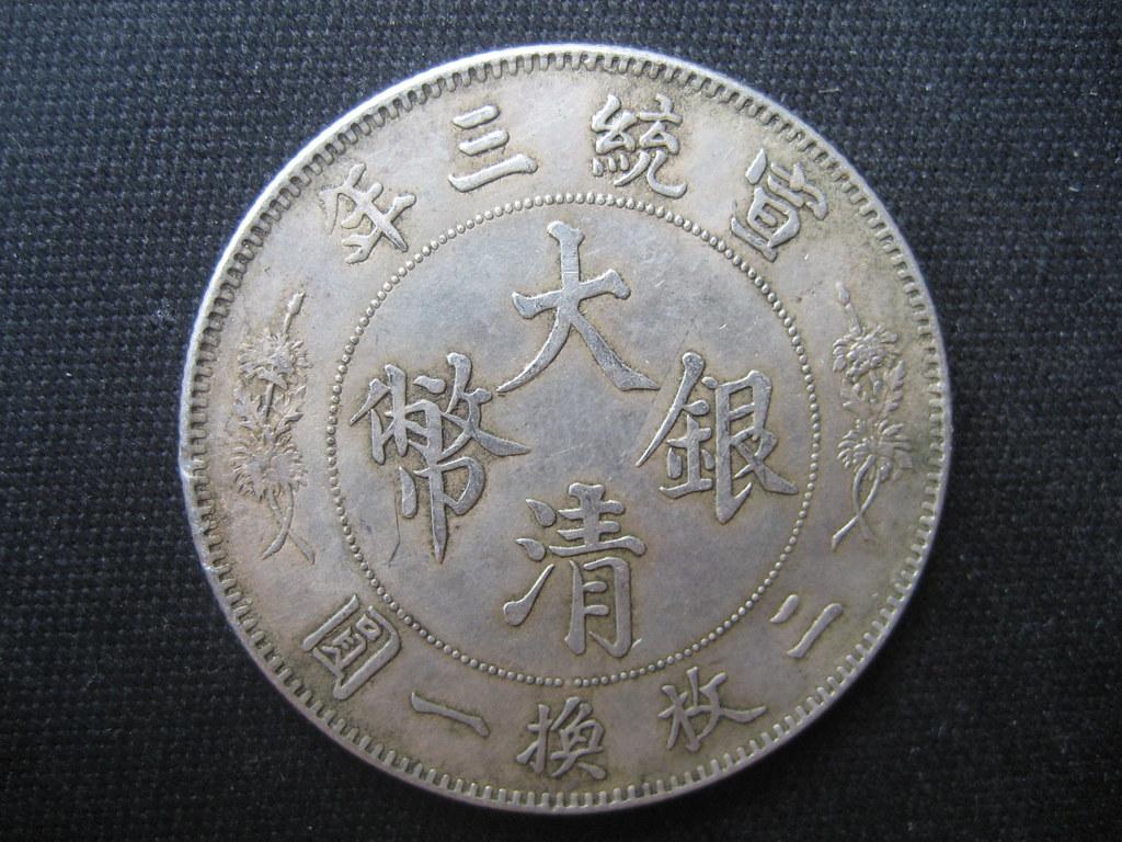 Chian 1911 half dollar Silver Coin