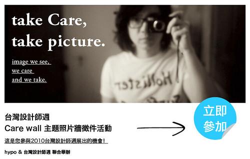 台灣設計師週 Care Wall 主題照片牆徵件開始!