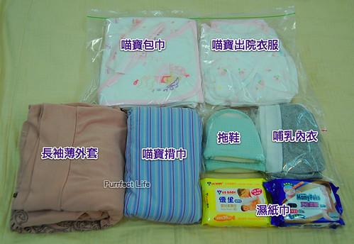 待產包-喵寶衣物與孕婦衣物