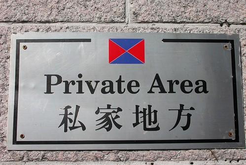 香港,私家地方