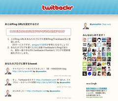 twitterにブログ更新を自動投稿 - twitbackr