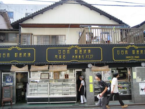 スイコウの巻き寿司が美味しい!廿日市の惣菜のお店、町屋浪漫スイコウ