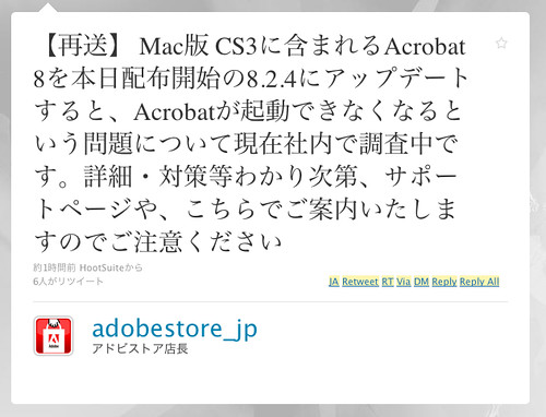 Twitter _ アドビストア店長_ 【再送】 Mac版 CS3に含まれるAcrobat ...