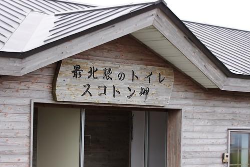 最北限のトイレ