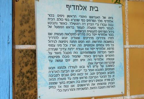 Beit Elhadef plaque