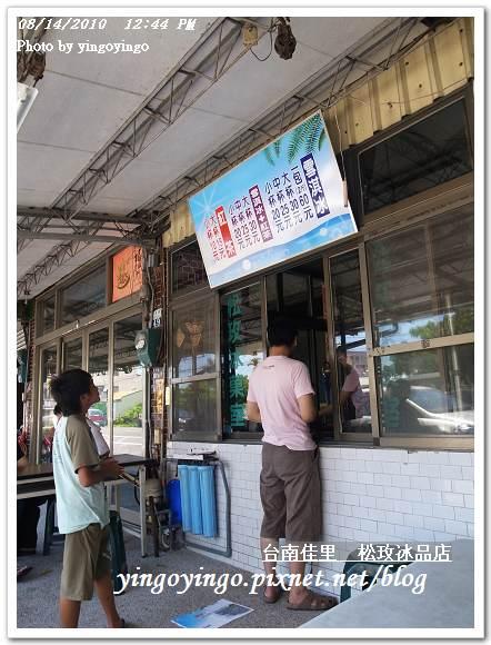 松玫冰品店990814_R0014285