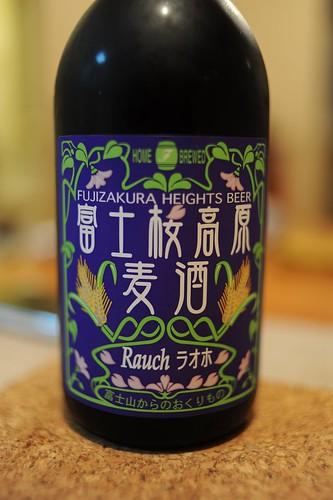 富士桜高原ビール Rauch
