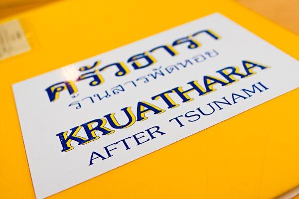 Kruathara