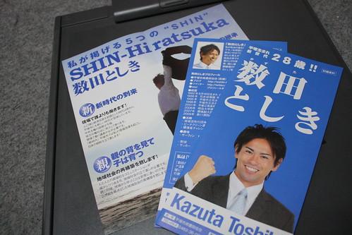 数田としきの挑戦/リーフレット