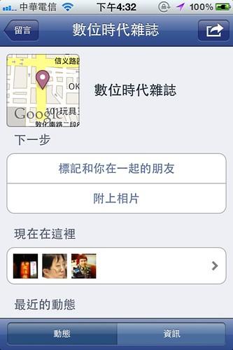 Facebook 地標