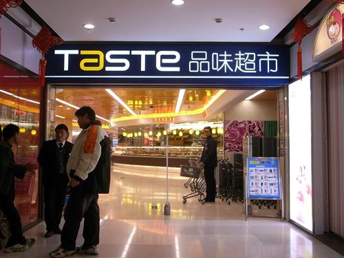 Taste 品味超市