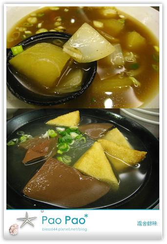 滬舍餘味-油豆腐細粉鴨血湯&咖哩牛肉清湯