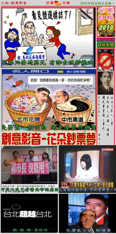 100906政經新聞--創意影音,花朵鈔票夢