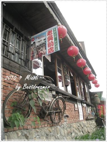 20100905苗栗_老吳的店28