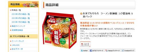 お米でもちもち ラーメン新麺組 コク醤油味 5食パック|商品情報|エースコック株式会社