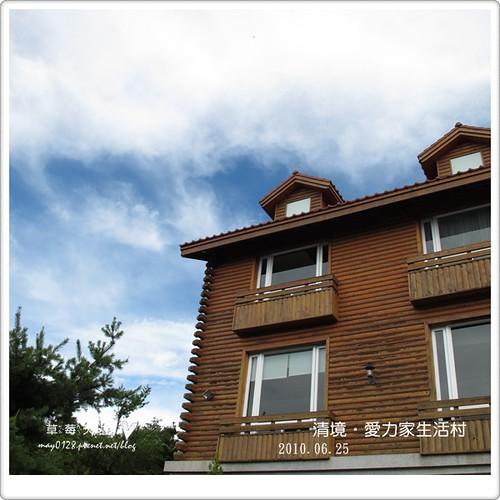 清境愛力家生活村122-2010.06.26