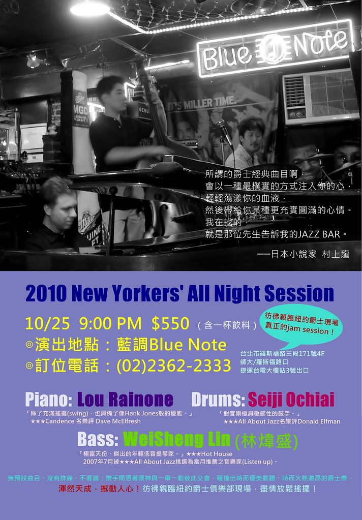 2010 New Yorkers All Night Session (10/25 Blue Note)