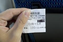 台南(たいなん)→玉井(ゆいちん)