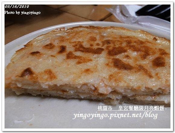 皇宮餐廳級月亮蝦餅990916_R0014991
