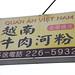 食-20100914-府城-越南河粉