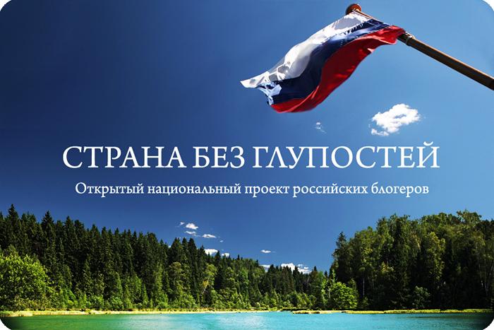 Страна без глупостей!