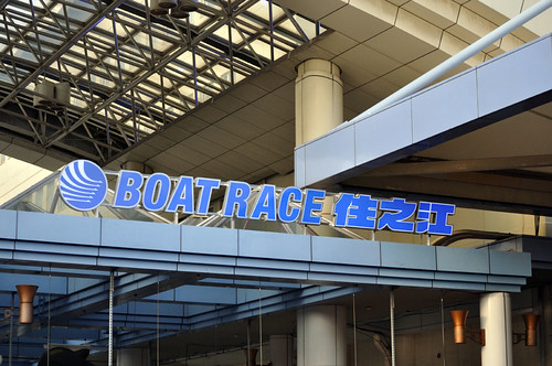 2010/09/19 ボートレース住之江 エントランス