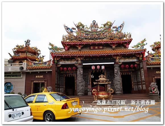 新大港香腸990918_R0015041