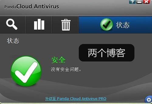 熊猫云技术杀毒软件(Panda Cloud Antivirus)下载[免费小巧][轻便高效] | 爱软客
